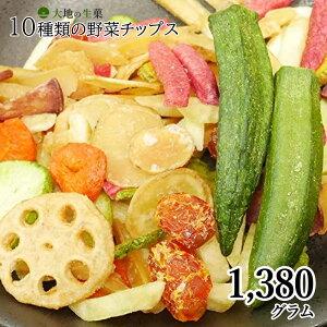 10種類の野菜チップス 1380g 送料無料 230g×6セット 大容量 小分け 野菜スナック お菓子 父の日 ギフト 贈り物 スナック菓子 おやつ 詰め合わせ さつまいも オクラ おつまみ ドライフルーツ 人