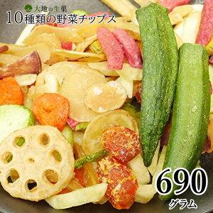 10種類の野菜チップス 690g 送料無料 230g×3セット 大容量 小分け 野菜スナック お菓子 父の日 ギフト 贈り物 おやつ さつまいも オクラ おつまみ ドライフルーツ 酒の肴 非常食 保存食 家飲み