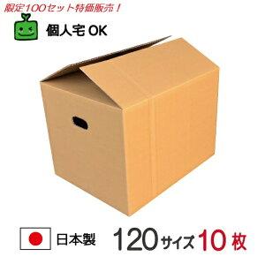 【個人宅配送OK】ダンボール (段ボール) 箱 120サイズ 10枚 45×35×33cm 引越し 引っ越し 梱包 収納 段ボール ダンボール箱 取手付 持ち手 穴 付き 120 限定 特価