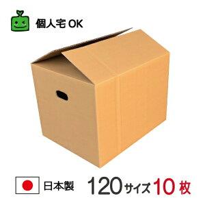 【個人宅配送OK】ダンボール (段ボール) 箱 120サイズ 10枚 45×35×33cm 引越し 引っ越し 梱包 収納 段ボール ダンボール箱 取手付 持ち手 穴 付き 120