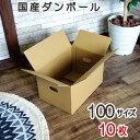 【法人様宛なら個人様も送料無料】 ダンボール (段ボール) 100サイズ 10枚 40×27.5×23.5cm 引越し 梱包 収納 ダン…