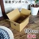 【法人様宛なら個人様も送料無料】 ダンボール (段ボール) 100サイズ 30枚 40×27.5×23.5cm 引越し 梱包 収納 ダン…
