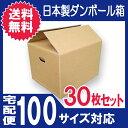 ダンボール (段ボール) 100サイズ 30枚 43×31×23.5cm ダンボール箱 あす楽 引越し 梱包 収納 ダンボール箱 取手…
