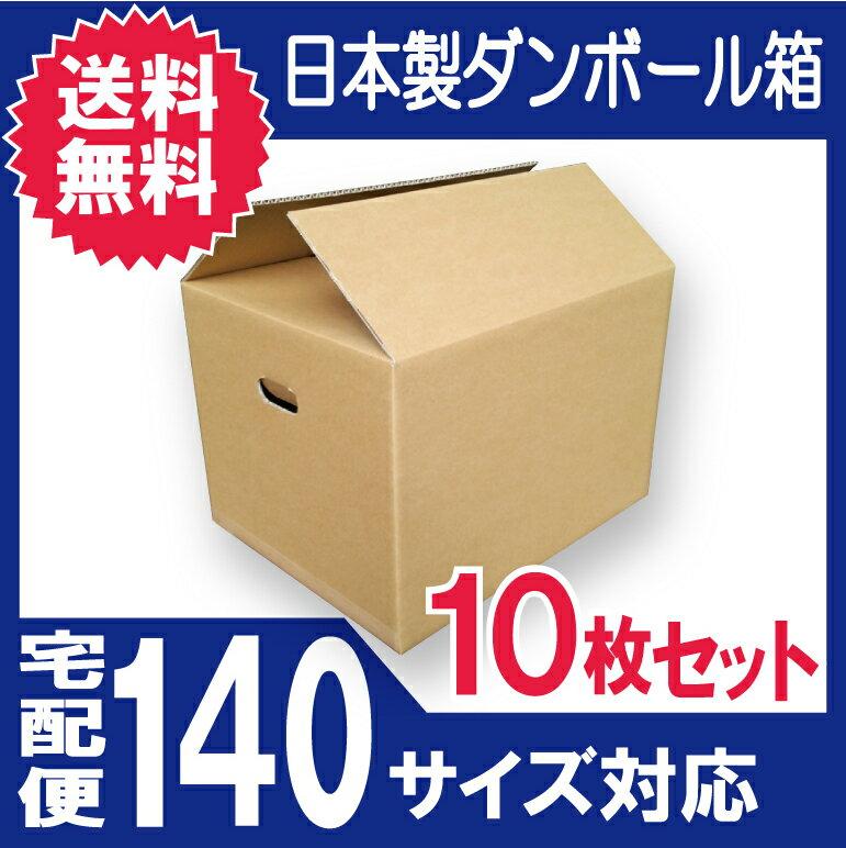 ダンボール (段ボール) 140サイズ 10枚 60×44×29.5cm ダンボール箱 あす楽 引越し 梱包 収納 ダンボール箱 取手付 ダンボール 段ボール 140 段ボール ダンボール 引っ越し ダンボール 箱 段ボール ダンボール箱 引っ越し