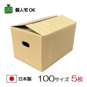 【個人宅配送OK】ダンボール (段ボール) 箱 100サイズ 5枚 40×27.5×23.5cm 送料無料 引越し 引っ越し 梱包 収納 段ボール ダンボール箱 取手付 持ち手 穴 付き 100 メルカリ フリマアプリ