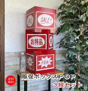 販促ボックスPOP3段セット ダンボール 段ボール 紙製 SALE お得品 大特価 の3パターンから選べる 赤 ディスプレイ イベント 店舗 商品アピール 販促 BOX