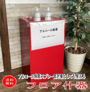 フロア什器(POPケース無し) 赤 色 ダンボール 段ボール 紙製 天面深さ 40mm 300mm 選択組立可能 陳列 販促 店舗 ディスプレイ 台 コロナ 対策 アルコール除菌 スプレー 置き場