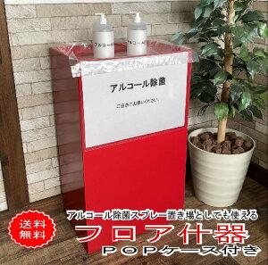フロア什器(POPケース付き) 赤 色 ダンボール 段ボール 紙製 天面深さ 40mm 300mm 選択組立可能 陳列 販促 店舗 ディスプレイ 台 コロナ 対策 アルコール除菌 スプレー 置き場