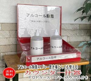 カウンター什器(POPケース付き) 赤 色 ダンボール 段ボール 紙製 陳列 販促 店舗 ディスプレイ 台 コロナ 対策 アルコール除菌 スプレー 置き場 A4サイズPOPケース プライスケース