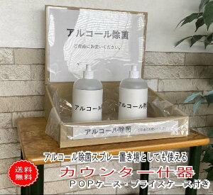 カウンター什器(POPケース付き) ナチュラル(素材色) ダンボール 段ボール 紙製 陳列 販促 店舗 ディスプレイ 台 コロナ 対策 アルコール除菌 スプレー 置き場 A4サイズPOPケース プライスケース