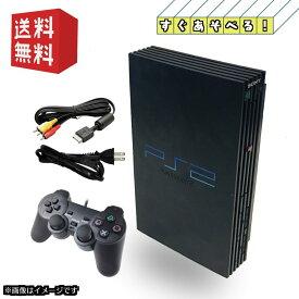 【中古】PS2 PlayStation 2 プレイステーション2 本体 (SCPH-50000) 【すぐ遊べるセット】