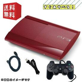 【中古】PS3 PlayStation3 プレイステーション3 本体 250GB ガーネット・レッド 【すぐ遊べるセット】