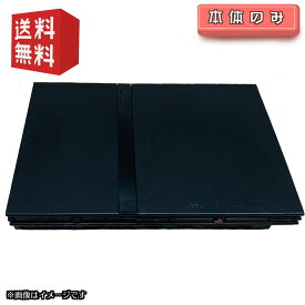 【中古】PS2 PlayStation 2 プレイステーション2 本体 SCPH-70000CB 【 本体のみ 】