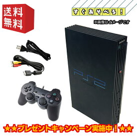 PS2 PlayStation 2 プレイステーション2 本体 (SCPH-10000〜39000) 【すぐ遊べるセット】★キャンペーン実施中★