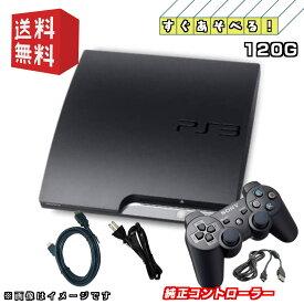 PS3 PlayStation 3 プレイステーション3 本体 (CECH-2000-3000) 【すぐ遊べるセット】★ 120GB ★