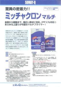 【この価格で送料無料】ミッチャクロン・マルチ クリヤー色 16L F☆☆☆☆ (1液強溶剤形速乾タイプ)※取り扱い説明書付き。