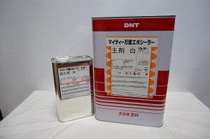 【送料無料】《大日本塗料・マイティー万能エポシーラー 15kgセット》(白色・クリヤー色)(弱溶剤系2液エポキシ樹脂シーラー) F☆☆☆☆ ※取り扱い説明書付き。