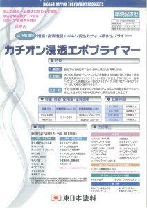 【この価格で送料無料】東日本 カチオン浸透エポプライマー》15kg(透明色)環境配慮型 F☆☆☆☆ ※取り扱い説明書付き。