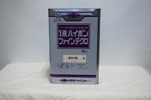 【送料無料】日本ペイント ニッペ1液ハイポンファインデクロ (黒さび色・赤さび色・グレー・クリーム・ホワイト) 16kg F☆☆☆☆ (1液弱溶剤系) ※取り扱い説明書付き。※日本