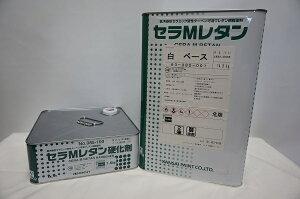 【送料無料】関西ペイントセラMレタン 白・標準色(見本帳の19色)艶有り 16Kセット ※取り扱い説明書付き