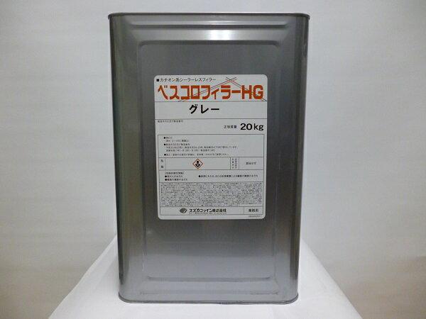 【この価格で送料無料】スズカファイン ベスコロフィラーHG グレー・ホワイト・黒・こげ茶色 20kg (1液水性)F☆☆☆☆ ※取り扱い説明書付き