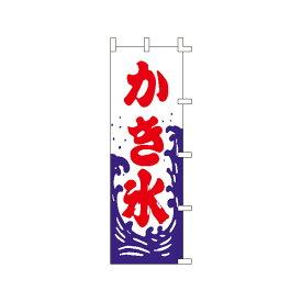【取寄商品】【メール便可】のぼり旗「かき氷」(のぼり,旗,ノボリ,幟,上り)