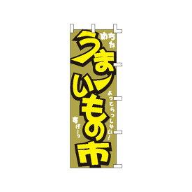 【取寄商品】【メール便可】のぼり旗「うまいもの市」(のぼり,旗,ノボリ,幟,上り)