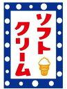 【取寄商品】吊旗「ソフトクリーム」(吊旗)