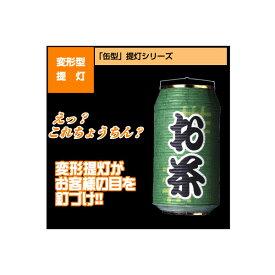 【取寄商品】ちょうちん「お茶」(提灯,ちょうちん,堤燈)