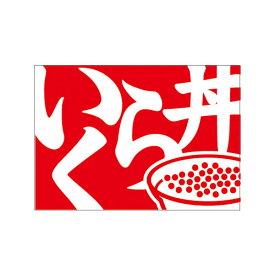 【取寄商品】フロアーマット「いくら丼」(玄関マット)