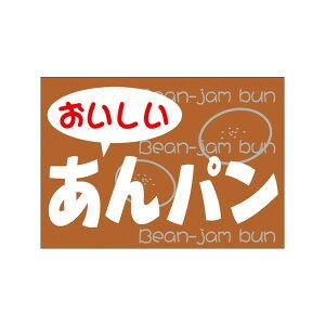 【取寄商品】フロアーマット「あんパン」(玄関マット)