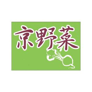 【取寄商品】フロアーマット「京野菜」(玄関マット)