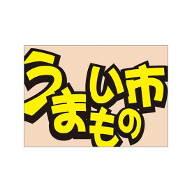 【取寄商品】フロアーマット「うまいもの市」(玄関マット)
