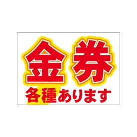 【取寄商品】フロアーマット「金券」(玄関マット)