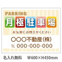 【名入れ無料】看板「月極駐車場」600×450mm(不動産看板,管理看板,募集看板,プレート看板)