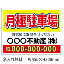 【名入れ無料】看板「月極駐車場」450×300mm(不動産看板,管理看板,募集看板,プレート看板)