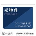 【名入れ無料】看板「売物件」600×450mm(不動産看板,管理看板,募集看板,プレート看板)