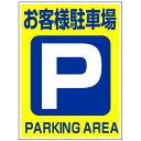 看板「お客様駐車場」(プレート,看板,禁止,広告,告知)