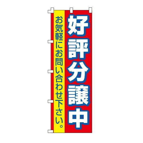 不動産のぼり旗「好評分譲中」 10枚セット(不動産,のぼり,旗,ノボリ)