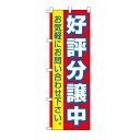 【メール便可】不動産のぼり旗「好評分譲中」(不動産,のぼり,旗,ノボリ)