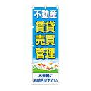 【メール便可】不動産のぼり旗「賃貸・売買・管理」(不動産,のぼり,旗,ノボリ)
