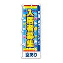 【メール便可】不動産のぼり旗「入居者募集」(不動産,のぼり,旗,ノボリ)