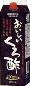 おいしいくろ酢1,000mL1本 【黒酢 健康飲料 栄養機能食品 もろみ酢 ビタミンB6 ビタミンB2 コエンザイムQ10 L-カルニチン】