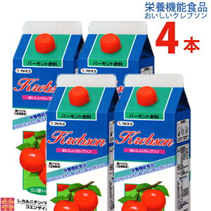 おいしいクレブソン リンゴ酢 1,800mL4本 【健康飲料/コエンザイムQ10/カルニチン/マグネシウム】