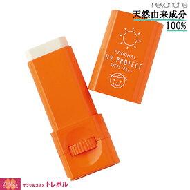 ルバンシュ エポカルUVプロテクト / 日焼け止め UVケア 虫対策 低刺激 無添加 紫外線対策 自然派 化粧品 【ルバンシュ】