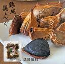 【熊本県産 有機栽培】一ヶ月熟成させた 無添加 熟成黒にんにく 120g×1袋【国産 熟成黒にんにく 熟成黒ニンニク 熟成 バラ にんにく ニンニク 黒ニンニク 国産 無添加 有機 美味しい おいしい