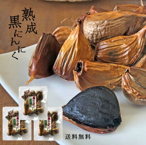 【熊本県産 有機栽培】一ヶ月熟成させた 無添加 熟成黒にんにく 120g×3袋【国産  熟成黒ニンニク バラ 熟成 にんにく ニンニク 黒にんにく 黒ニンニク 国産 無添加 有機  美味しい おいしい