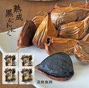 【熊本県産 有機栽培】一ヶ月熟成させた 無添加 熟成黒にんにく 120g×4袋【国産 バラ 熟成黒ニンニク 熟成 にんにく ニンニク 黒にんにく 黒ニンニク 有機 美味しい おいしい セット 熟成 送