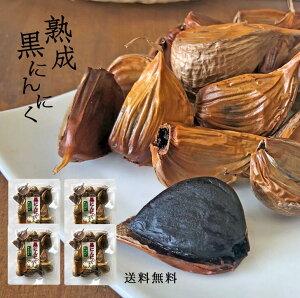 【熊本県産 有機栽培】一ヶ月熟成させた 無添加 熟成黒にんにく 120g×4袋【国産 バラ 熟成黒ニンニク 熟成 にんにく ニンニク 黒にんにく 黒ニンニク   有機  美味しい おいしい セット 熟成