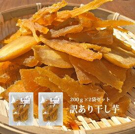 【訳あり 干し芋200g×2袋セット】紅はるか 熊本県産 送料無料 お買い得 数量限定 おすすめ